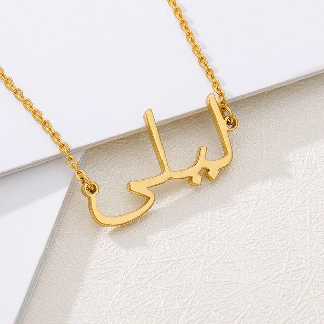Collier arabe personnalisé Cursive nom collier boîte chaîne pendentif Glamour homme Allah musulman or moyen-orient bijoux religieux