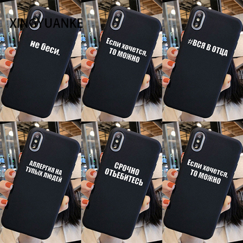 Russian Quote Slogan Phone Cover For Xiaomi Mi Note 10 Lite 10 9T Pro 9 SE 8 A2 A3 Lite Play A1 5X 6X 5G Soft Silicone Case super shockproof phone case for xiaomi mi 9t mi 8 lite a2 lite mi 9 airbag silicone tpu case for xiaomi mi 9t mi 8 lite cover