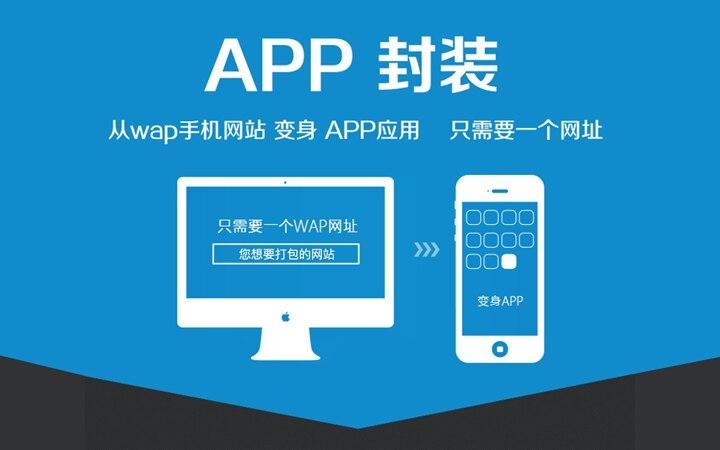 分享把网站封装成APP的方法