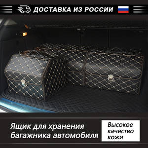 Storage-Box Car Trunk Hyundai LADA Kia Waterproof Toyota Volkswagen Mitsubishi Luxury