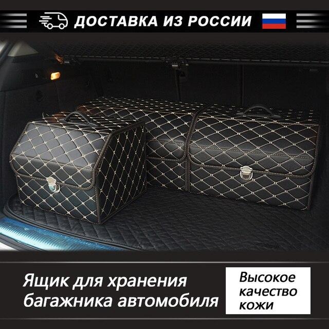 سيارة تتميز بكسوة جلدية مصنوعة من البولي يوريثين صندوق تخزين الجذع الصف العلوي التخزين المنظم صندوق حقيبة التخزين للطي سيارة الجذع أداة صندوق القفازات ل سيدان SUV mpv