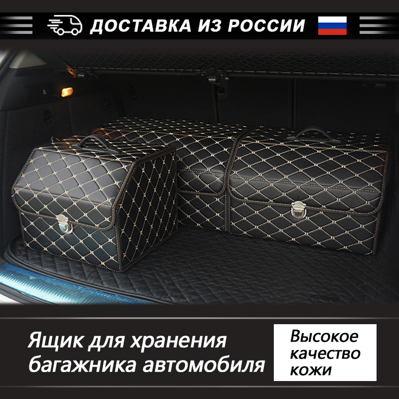 Waterproof leather car trunk storage box Top grade luxury storage rc car box for Toyota Volkswagen Hyundai LADA Kia Mitsubishi