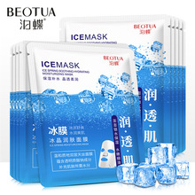 10Pcs Beotua Ice Crystals Moisturizing Facial Masks Hydra-Elegant Smooth Muscle Skin Oil-control Whitening Face Mask Care