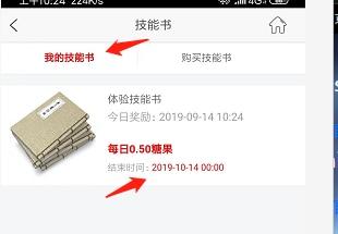 华东集市:实名送书 每天签到获取糖果变现0撸100+?插图(2)