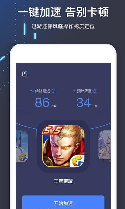 迅游手游神器 v5.1.13.1直装/破解/去广告/VIP版