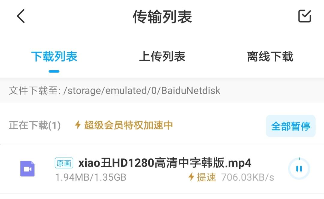 百度网盘v10.0.0不限速_最终VIP版