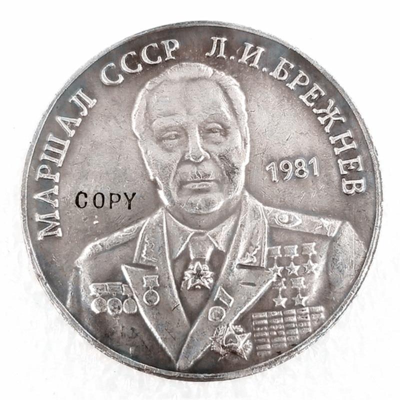 1981 rússia 1 rublo comemorativa cópia moeda