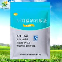 Лекарственный l карнитин тартрат cn health 100 г фармацевтического
