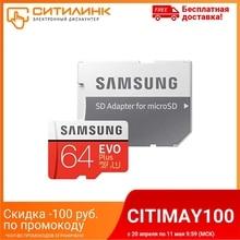 Карта памяти microSDXC UHS-I U1 SAMSUNG EVO PLUS 64 ГБ, 100 МБ/с, Class 10, MB-MC64HA/RU, 1 шт., переходник SD