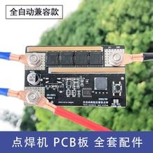 Circuit-Board-Accessories Spot-Welding-Machine Mini Portable Automatic Control-Board
