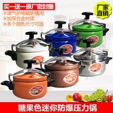 Цветная мини-давление кухонная плита для путешествий резиновое уплотнение взрывозащищенное давление горшок маленькая, газовая плита скороварка дорожная посуда для варки