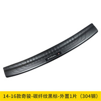 Car styling For 2014 2015 2016 Nissan X-Trail X Trail T32 stainless steel Rear Bumper Protector Sill Trunk Tread Plate Trim