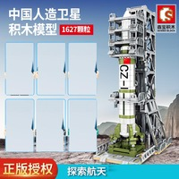 Sembo Blocks Technic MOC CZ 1 Rocket Dongfanghong 1 Artificial Satellite Launch Building Blocks Space Aviation Diy Toys Gifts
