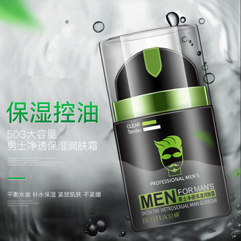 Men Moisturizing Oil-control Face Cream Anti Wrinkle Anti Aging Whitening Day Cream Skin Care