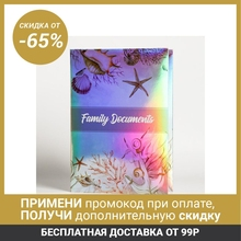 Папка для семейных документов «Family documents», 12 файлов, 4 комплекта