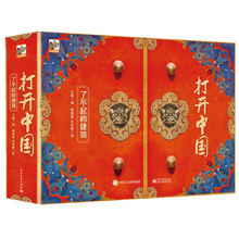 Chinese ancient architecture 3D book Educational Flap Picture Books Children Kids Reading Book For child gift school supplise