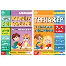 Набор обучающих книг «Учим таблицу умножения», 2 шт.