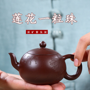 Yixing Dark-red Enameled Pottery Teapot Raw Ore Purple And Zhu Mud Lotus One Grain Bead Sketch 150cc The Ball Outlet Of Hole