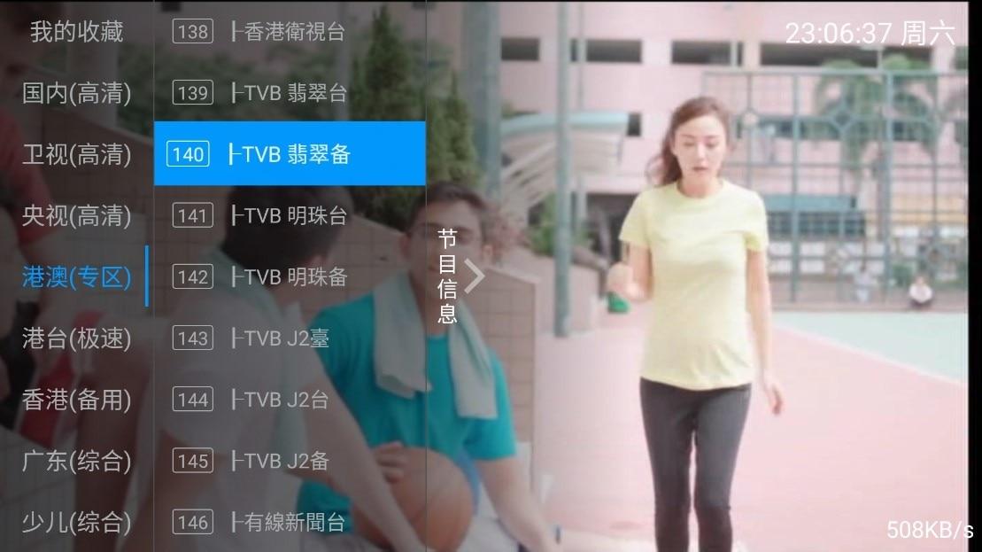 港澳视频直播app