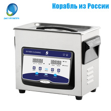 Skymen 3.2L Ultrasonic Cleaner Bath Degas Ultrasound Cleaner Sonic Cleaner Parts Engine Cutters Carb Chain PCB Washing