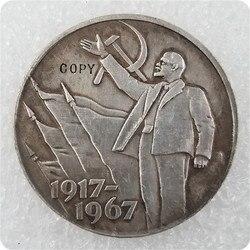 1917-1967 Russia 1 Ruble Commemorative Copy Coin