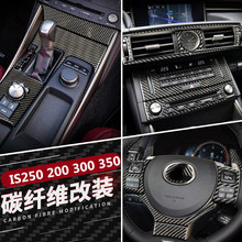 Carbon fiber interior modified FOR Lexus IS250 200 300 350 2013-2019 steering wheel shift door air outlet