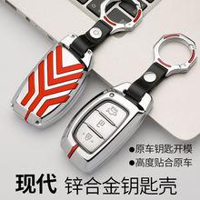 Цинковый сплав автомобильный чехол для ключей hyundai i10 i20