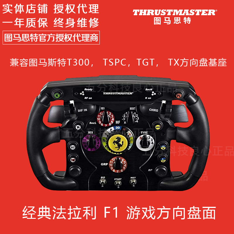 Bank of China spot map of the Thurustmaster Ferrari F1 racing game T300 RS direction disk