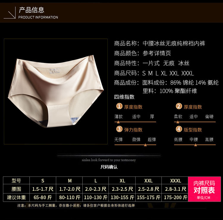 selling ice silk no trace underwear panties female sexy mid-waist increase code women's briefs new wholesale lady