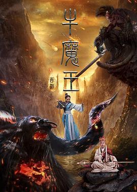 西游之牛魔王()
