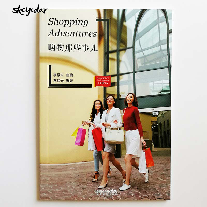 Glimpses Of Contemporary China Series :Shopping Adventures Chinese Reading Book HSK Level 6 Words 2500-5000 Characters & Pinyin