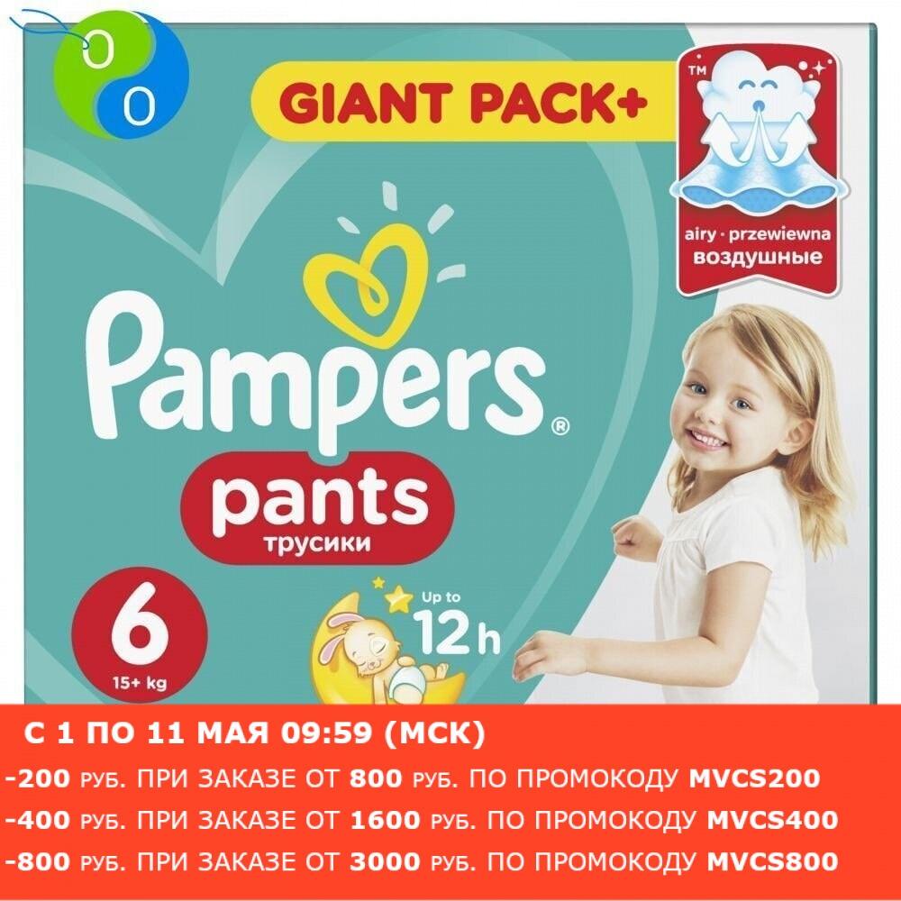 Подгузники-трусики Pampers Pants 15+ кг, размер 6, 60шт.