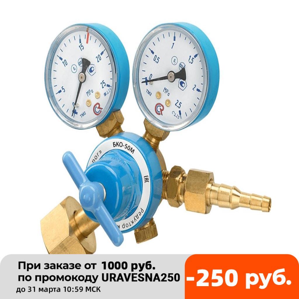 Редуктор кислородный БКО 50М Сварог|Регуляторы давления| | АлиЭкспресс