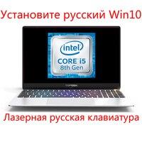 "win10 מקלדת 4/8 / 16G RAM 1024G SSD 15.6"" Win10 רוסית נייד / לייזר מקלדת חריטה פגז מתכת אינטל I5-8250U מקלדת מוארת המחשב (1)"