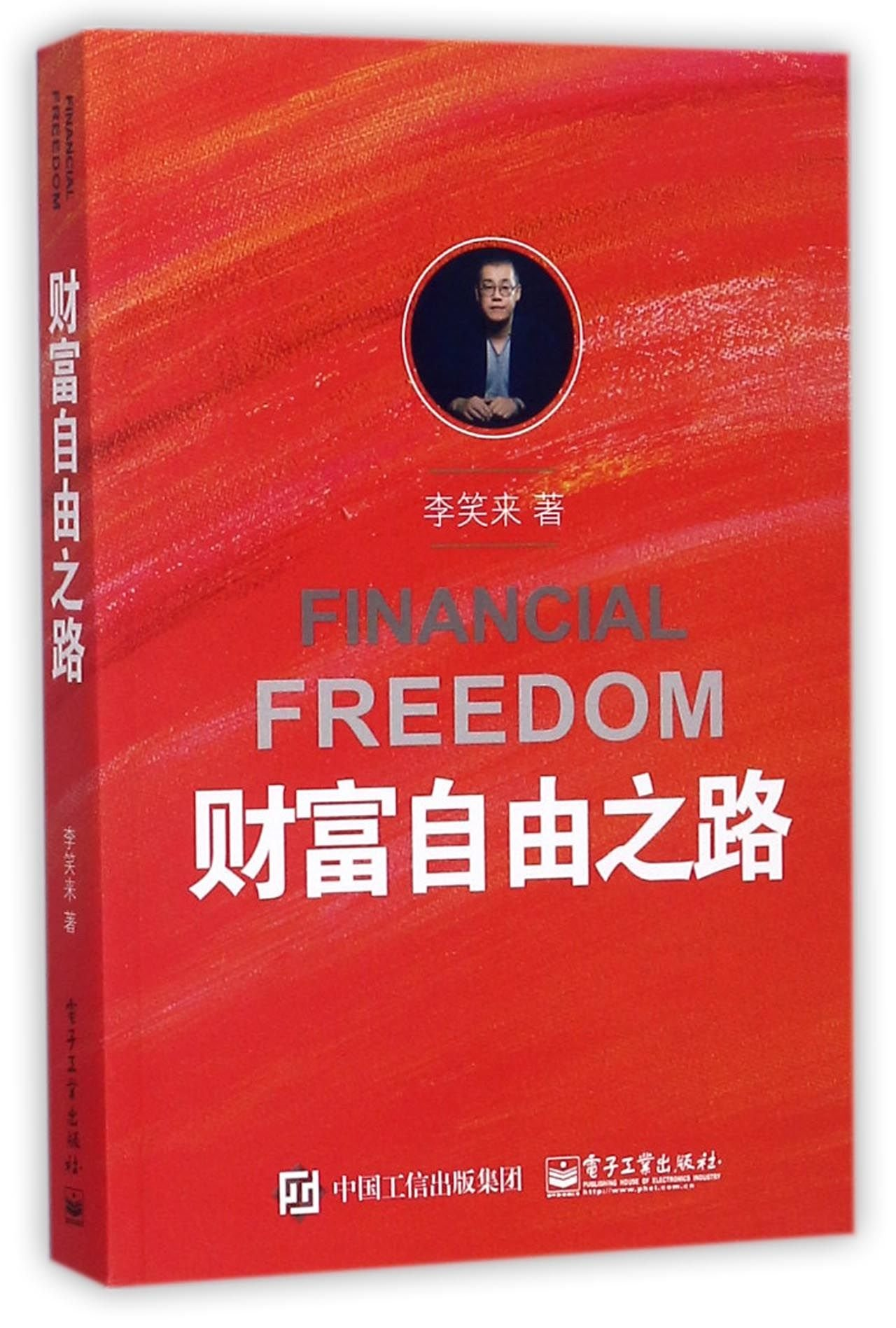 Financial Freedom (Chinese Edition)