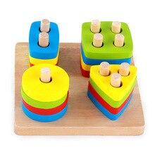Детский деревянный чехол с четырьмя колоннами, игрушка с колонной, цветная форма, подходящая Когнитивная игрушка, Детские вставленные строительные блоки