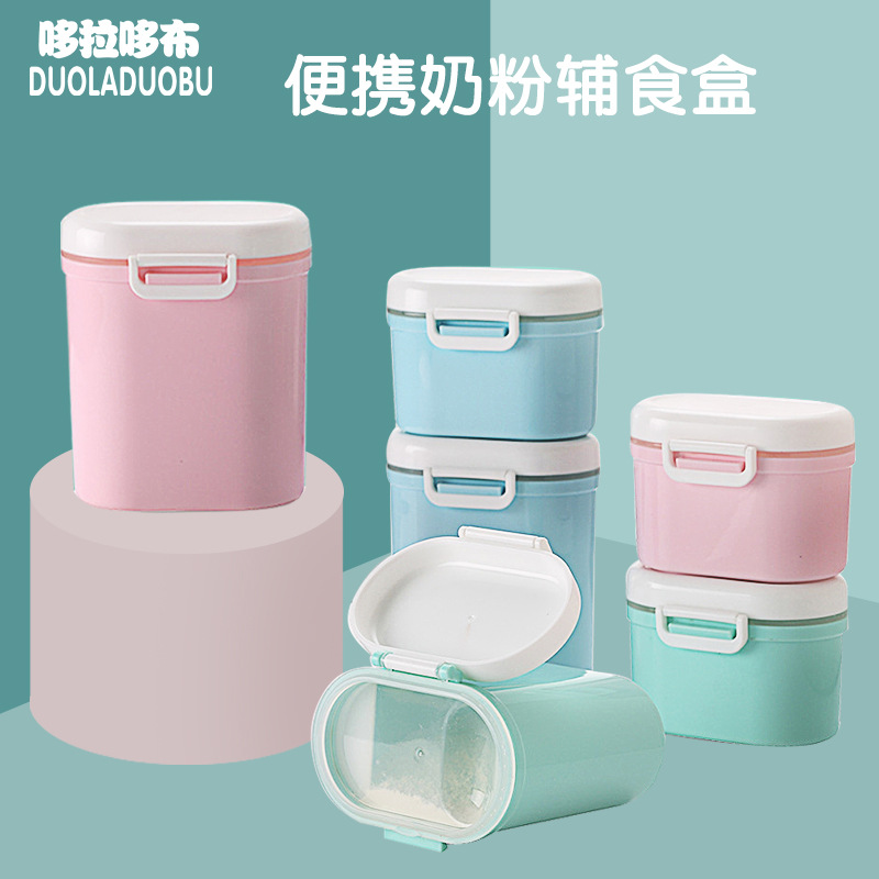 Duo La Duo Bu Portable Milk Powder Supplementary Food Box Large Capacity Milk Powder Storage Canned Food Milk Powder Sealed Box