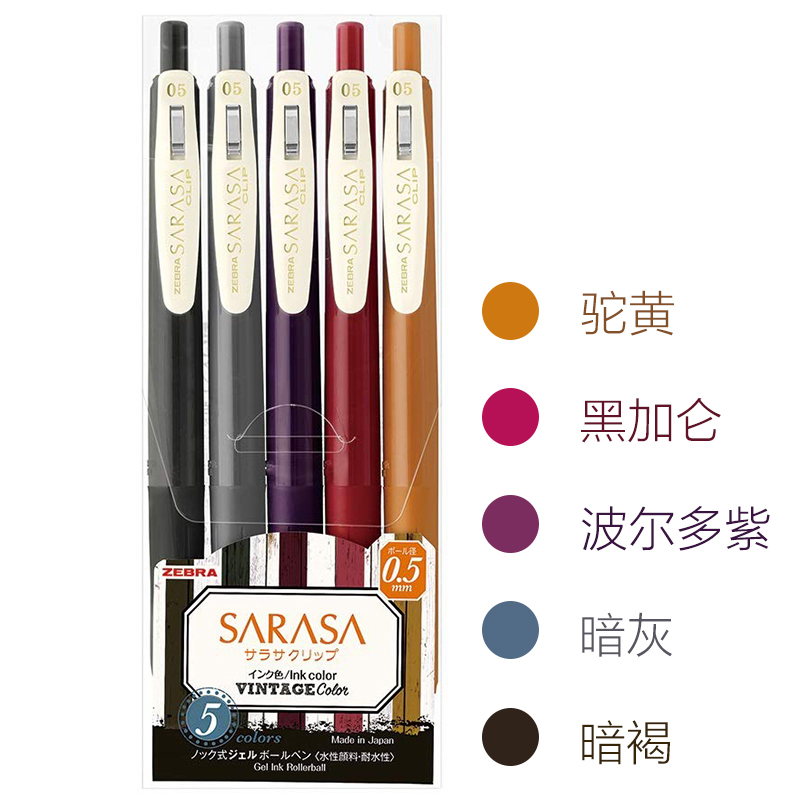 Free Shipping Zebra Sarasa Clip 0.5 Retractable Gel Ink Pen Rubber Grip 0.5 Mm Vintage Colors 5 Color Set  New Color