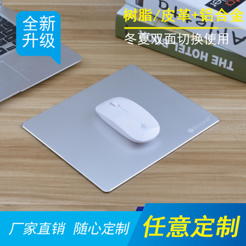 цена на Aluminum alloy mouse pad aluminum mouse pad 220 * 180mm double-sided metal mouse pad advertising gift mouse pad