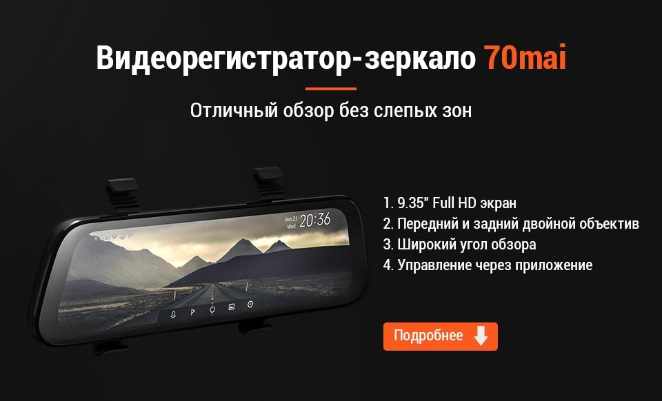 видеорегистратор 70mai