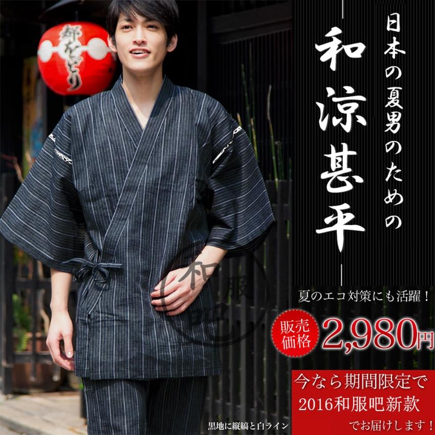 2PCs Set Samurai Men Japanese Kimono Set Striped Solid Color V-neck Jinbei Sleepwear Spa Sauna Bath Wear Sleepwear Pajamas