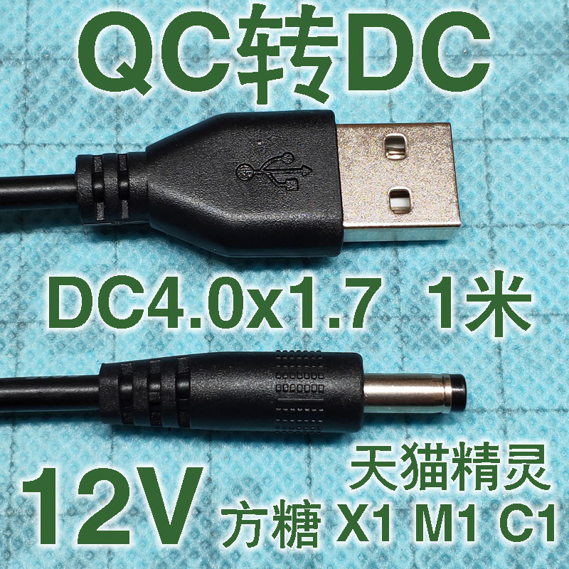 QC 2.0 boost CABLE usb Step Up TO dc 9v 12V FOR charging mobile power router