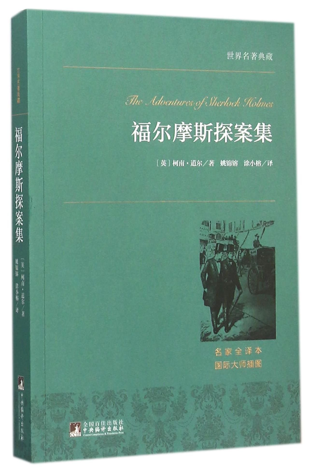 The Adventures Of Sherlock Holmes (Chinese Edition)