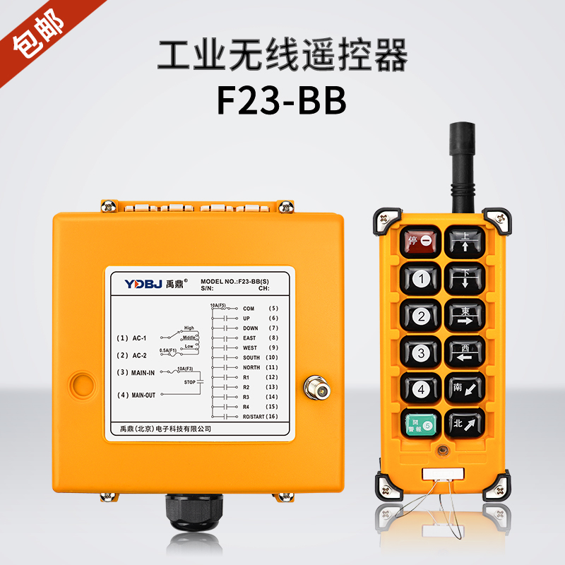 Yuding Industrial Wireless Remote Controller F23-BB Traveling Crane Two-speed Electric Hoist Crane Remote Controller