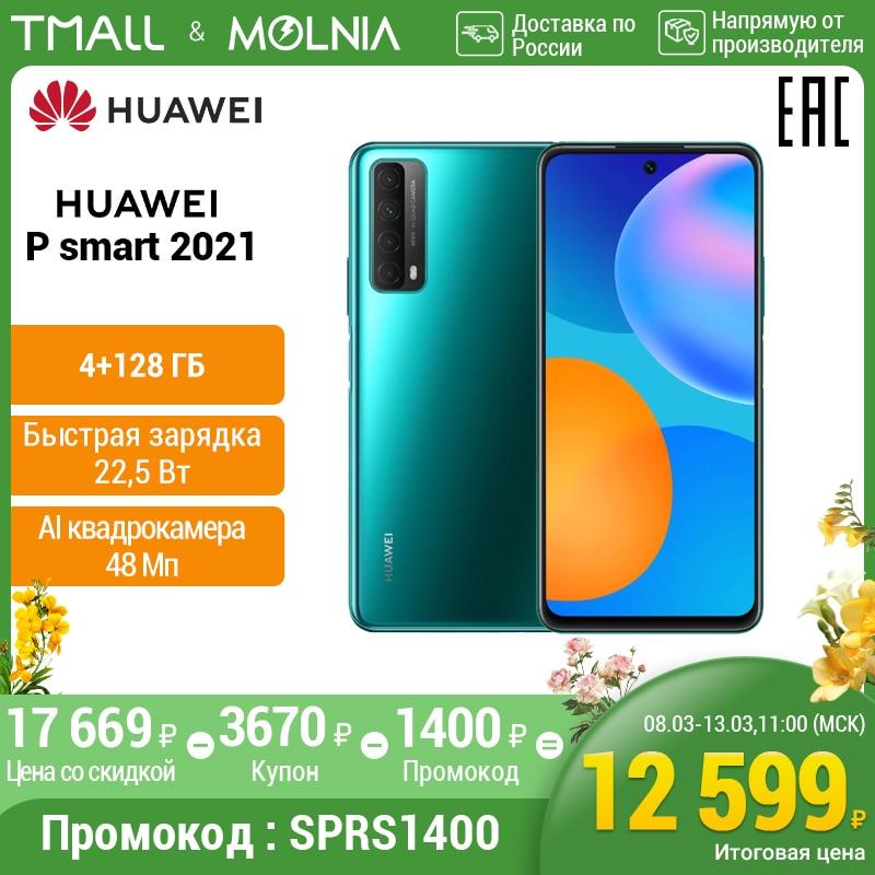 Смартфон HUAWEI P smart 2021 4+128ГБ. |NFC|Квадрокамера на базе ИИ [Ростест, Доставка от 2 дней, Официальная гарантия] Molnia
