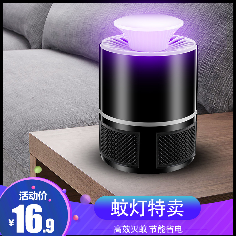 New Style Mosquito Killing Lamp USB Household Indoor-Physics Electronic Suction Mosquito Repellent Wholesale A Generation Of Fat