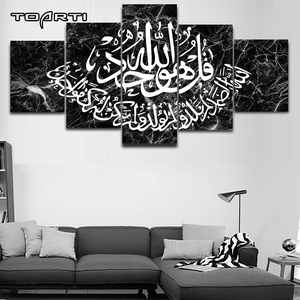 Image 2 - Poster Home Decor Wall Art Pictures Print Islamic Arabic Calligraphy Muslim Modular HD 5 Pieces Canvas Painting Living Room