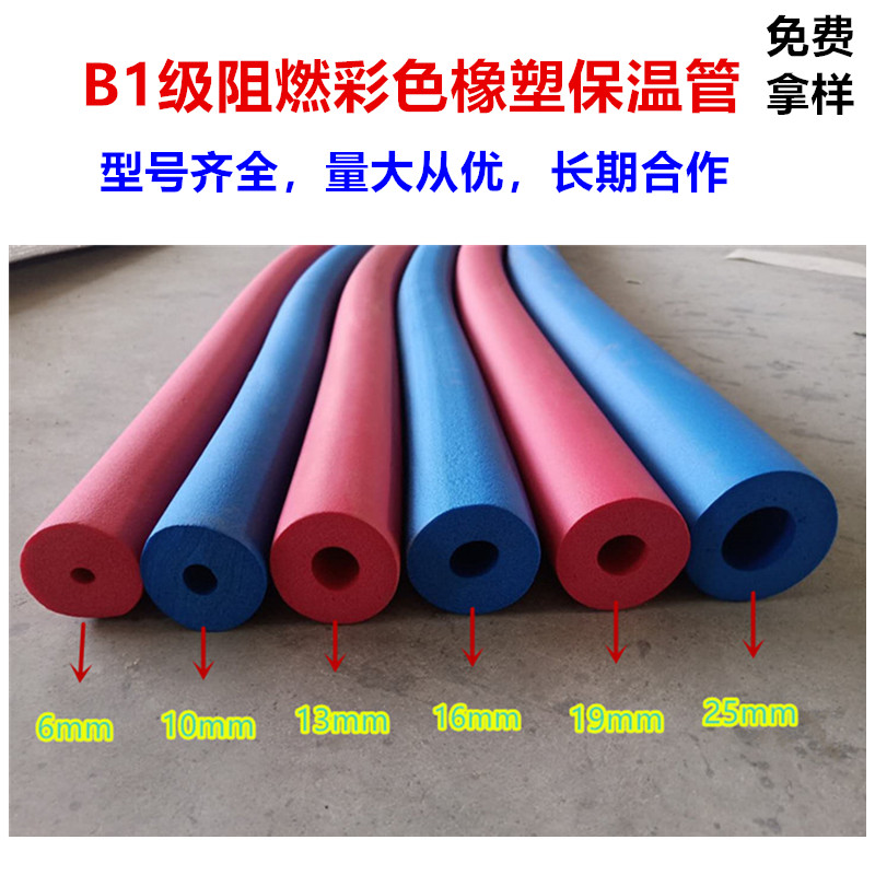 Blue Red 2M Length 15mm Thickness Internal Diameter 16/19/25mm* PPR Thermal Insulation Pipe B1 Sponge Foam Rubber Tube