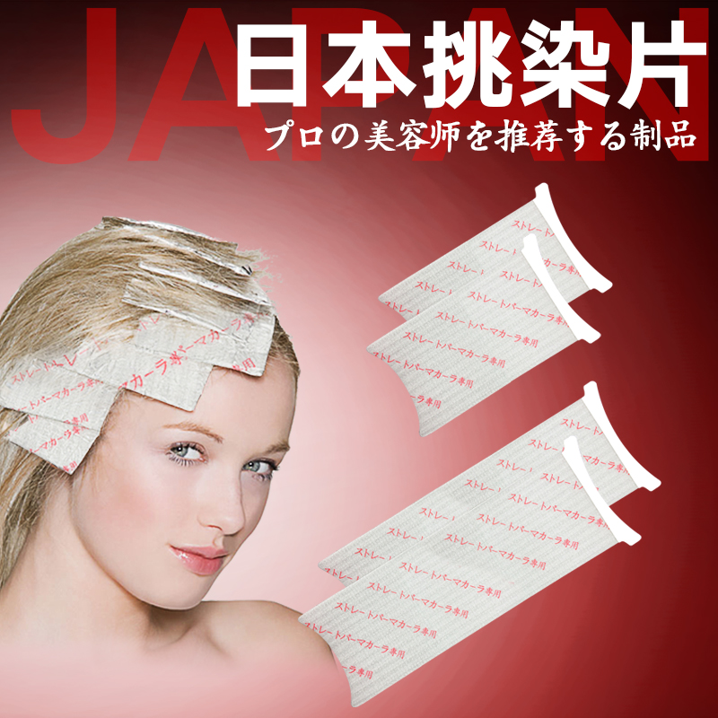 Pro 150pcs 3 Size Hair Color Acessories Recyclable Japan Hairstyling Salon Hair Dyeing Paper Each Size 50 Pcs Hairdressing Tools
