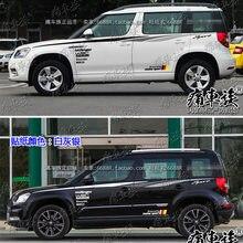 Автомобильные наклейки для Skoda new YETI SUV автомобильные наклейки YETI наклейки на уровне талии тела модифицированные декоративные наклейки